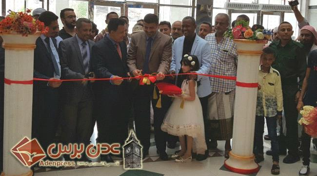 Reopening of Aden's largest shopping centre