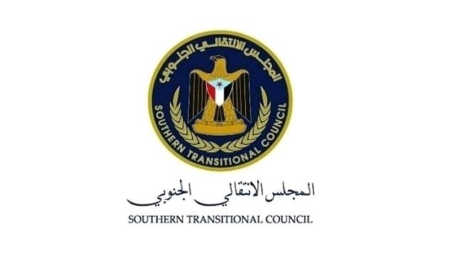 STC welcomes US designation of Houthis as terrorist group