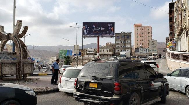 Al-Mukalla commemorates martyrdom of al-Quaety